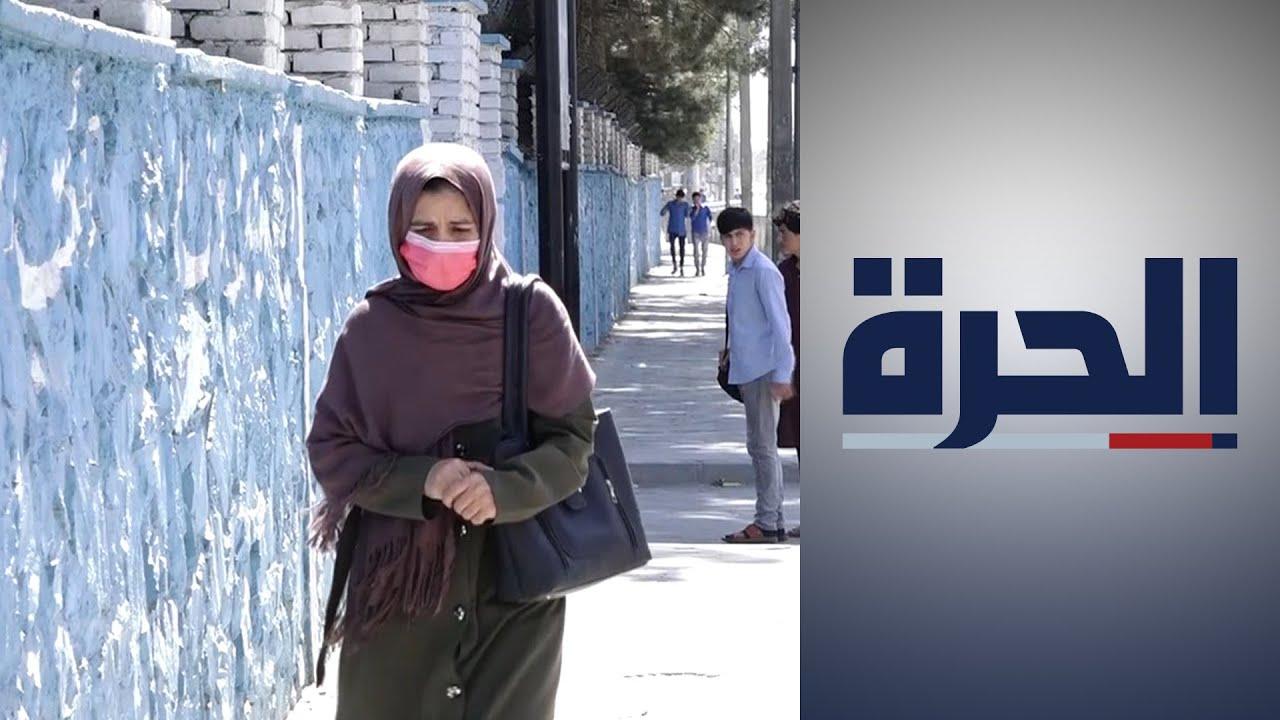 هل ترضخ طالبان للضغوط الدولية وتسمح بعودة الفتيات إلى المدارس؟  - 20:56-2021 / 9 / 25