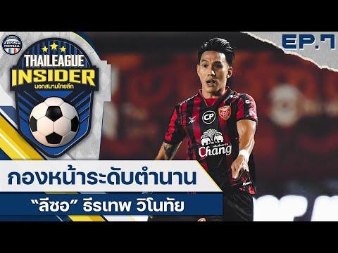 """Thai League Insider EP.7 กองหน้าระดับตำนาน """"ลีซอ"""" ธีรเทพ วิโนทัย"""