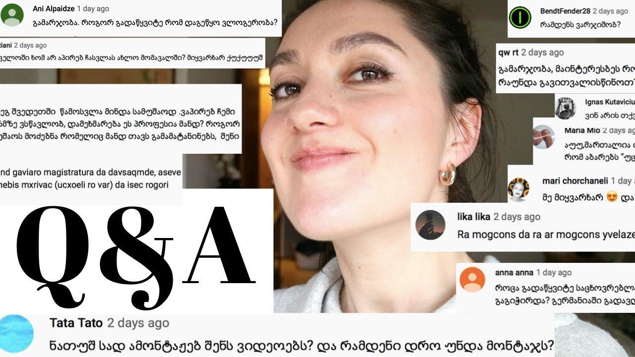 Q&A პასუხი კითხვებზე