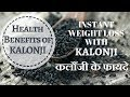 Instant Weight Loss with Kalonji | How to Use Kalonji for Belly Fat Loss, Health Benefits of Kalonji