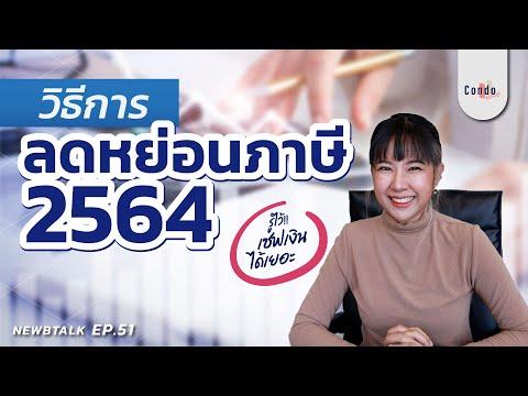 วิธีการขอลดหย่อนภาษี 2564 | NewbTalk EP.51