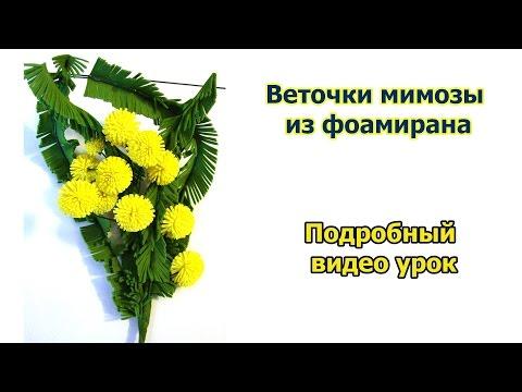 Веточки мимозы из фоамирана: подробный видео урок