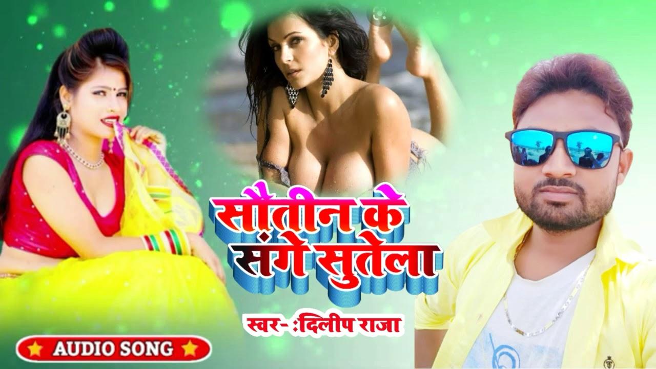 #Dilip_Raja का ||Bhojpuri Hot Song ||भोजपुरी हॉट सॉन्ग 2020||सौतीन के संगे सुतेला|| Sautin Ke sangh