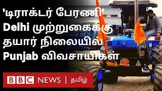 டெல்லி அதிர Punjab விவசாயிகள் புது உக்தி. Farmers Protest: Tractorக்கு மட்டும் லட்சக்கணக்கில் செலவு