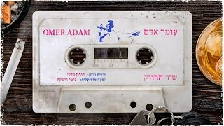 עומר אדם - שיר הרווק