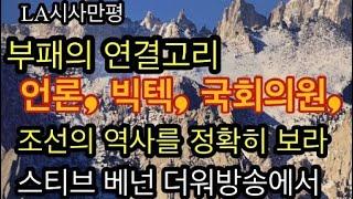 언론, 빅텍, 민주당 부패연결고리. 한국만큼 깨끗한 나…