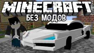 Машина БЕЗ МОДОВ!!!