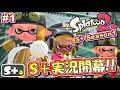 【スプラトゥーン2】S+カンストチャレンジ開幕!S+勢のガチマッチ実況!#1【Splatoon2】