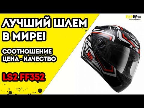 Обзор лучшего шлема по цене/качеству/защите | Шлем Ls2 Ff352 от центра мотоэкипировки FLIPUP.ru