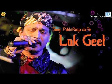 Assamese New Lokogeet - Pokhi Roiya Ja Re | Zubeen Garg | Kamrupi Song |  লোকগীত | NK Production