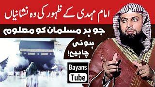 Imam Mehdi Ki Nishaniyan Aur Sifat | Qari Sohaib Ahmed Meer Muhammadi | BayansTube