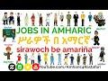 Learn Amharic Words - Jobs in Amharic - ሥራዎች በ አማርኛ! (Vocabulary)