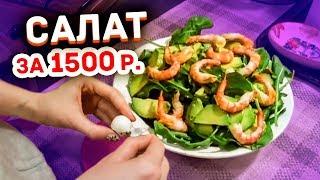 Мажор Ужин: салат за 1500 рублей