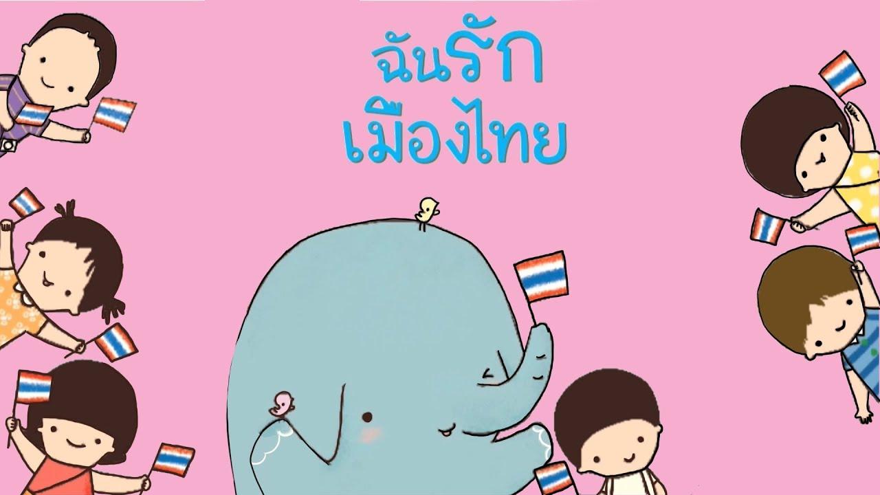 กุ๋งกิ๋ง | นิทานสนุกกับกุ๋งกิ๋ง ตอน ฉันรักเมืองไทย