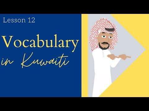 LESSON 12 - LEARN KUWAITI ARABIC - VOCABULARY -