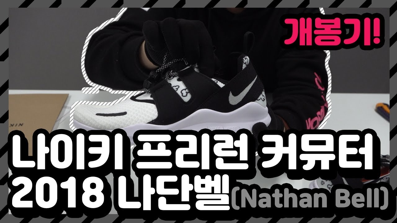 313c9e1d43e Nike Free RN Commuter 2018 Nathan Bell Unboxing
