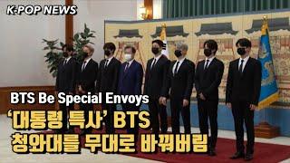 BTS 방탄소년단 대통령 특사 되다! 문화 특사 임명!…