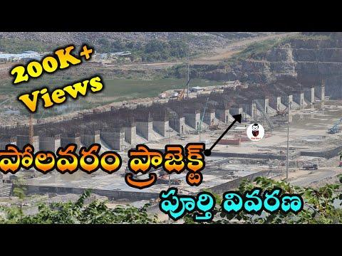 polavaram project explained ◆పోలవరం ప్రాజెక్ట్