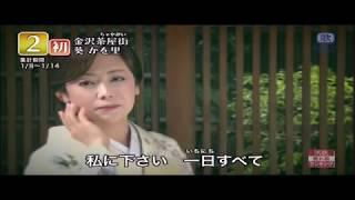 葵かを里 - 金沢茶屋街