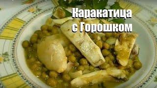 Каракатица с Зеленым Горошком Итальянский Рецепт