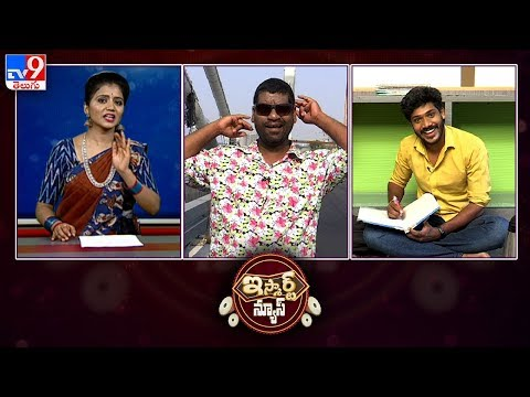 Sathi on Durgamcheruvu Cable bridge || Kondababu preparing for exams : iSmart News - TV9