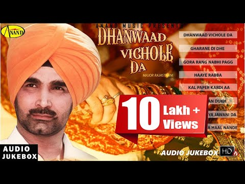 Dhanwaad Vichole Da || Major Rajasthani  || Audio HD Jukebox || latest punjabi songs 2015