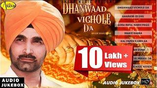 Dhanwaad Vichole Da || Major Rajasthani  || Audio HD Jukebox || latest punjabi songs 2015