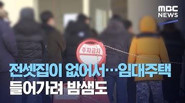 전셋집이 없어서…임대주택 들어가려 밤샘도 (2020.11.13/뉴스투데이/MBC)