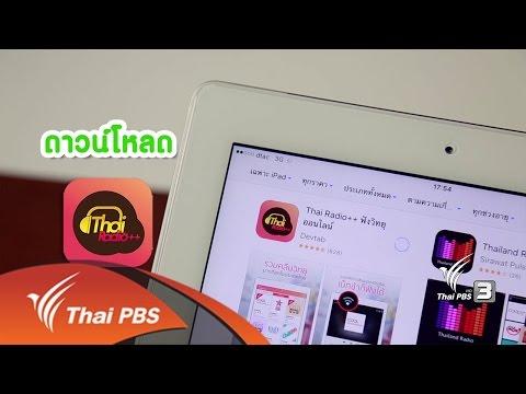 สูงวัยไฮเทค : แอป Thai Radio ++ (6 ธ.ค. 59)