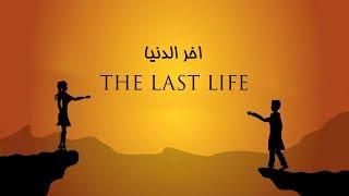 نصرت البدر - موسيقى اخر الدنيا | Nasrat Albader - The Last Life Music