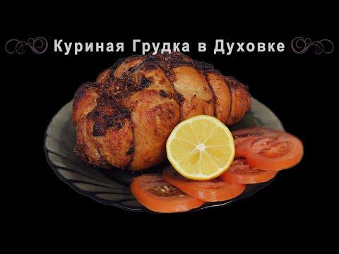 Куриная грудка. Калорийность и польза куриной грудки