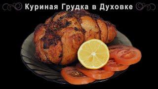 Сочная и вкусная куриная грудка (филе). Рецепт приготовления в духовке.