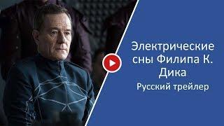 Электрические сны Филипа К. Дика (1 сезон) — Русский трейлер (2017)