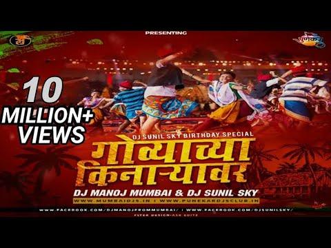 Govyachya Kinaryav DJ Manoj Mumbai DJ Sunil Sky UT || Marathi Beatz