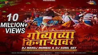 Govyachya Kinaryav DJ Manoj Mumbai DJ Sunil Sky...
