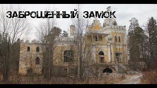 Заброшенный санаторий в усадьбе Ивановское