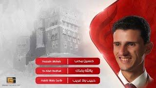 حسين محب - ياالله رضاك | Hussain Moheb - Ya Allah Redhak