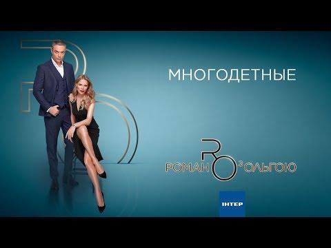 МНОГОДЕТНЫЕ   Роман с Ольгой   Выпуск от 01.11.2019