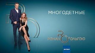 МНОГОДЕТНЫЕ | Роман с Ольгой | Выпуск от 01.11.2019