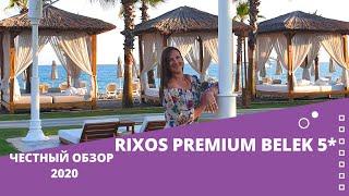 Честный обзор отель Rixos Premium Belek Турция 2020
