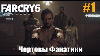 Прохождение Far Cry 5 Серия 1 (Чертовы Фанатики)