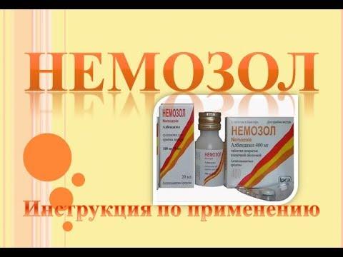 Немозол (таблетки, суспензия): Инструкция по применению