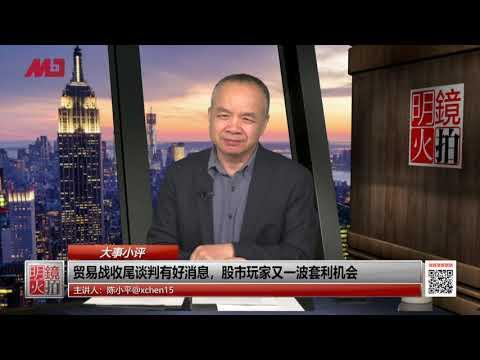 大事小评 | 陈小平:清华园搞国家恐怖,江泽民儿子江绵恒瞬间成了明星 (20190329 第44期)