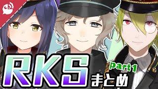 【PUBG】深夜三傑RKSまとめ Part1【にじさんじ / 公式切り抜き / VTuber 】