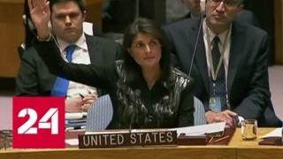 РФ наложила вето на подготовленную США резолюцию по Сирии - Россия 24