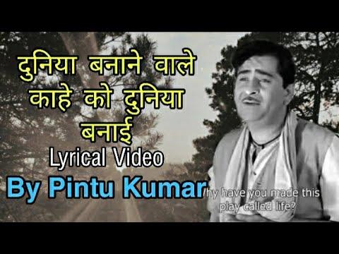 Duniya Banane Wale Kya Tere Man Mein Samaye (Teesri Kasam) by Pintu Kumar Lakhimpur Kheri