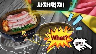 구이팬(로스타),파티쿠커,삼겹살 간단하게 구워먹자!!