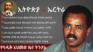 Sadik Ahmed's News Analysis on Ethiopia & Eritrea | Dr Abiy Ahmed | Isaias Afwerki