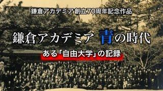 映画『鎌倉アカデミア 青の時代』予告編