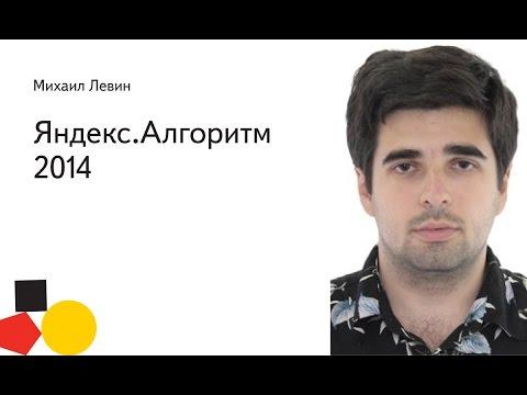 Яндекс.Алгоритм 2014